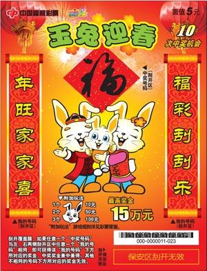 玉兔迎春5元面值