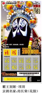 京彩京韵5元面值