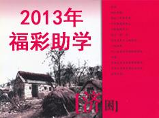 2013年福彩助学专题活动