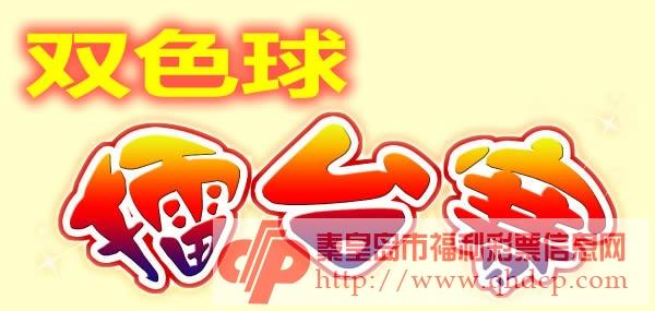 """秦皇岛福彩中心举办""""双色球擂台赛"""""""