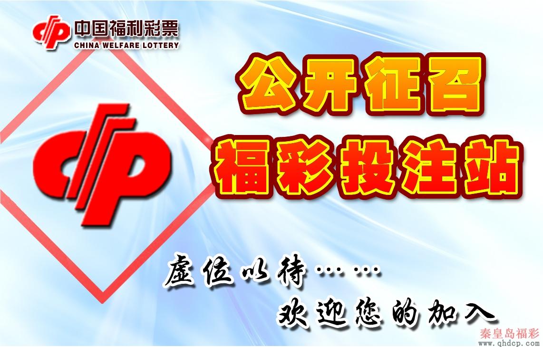 秦皇岛市首次面向社会公开征召投注站