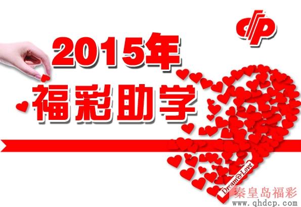 2015年福彩公益金资助贫困大学生活动