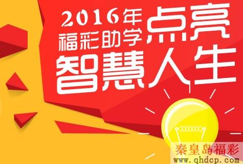 2016年秦皇岛市福彩助学工作