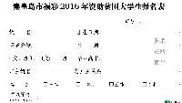 2016年资助贫困大学生报名表 下载