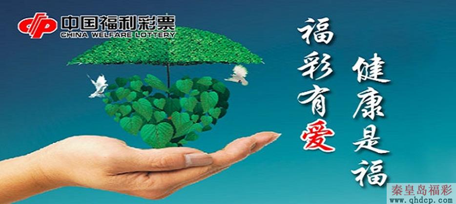 秦皇岛福彩连续四年免费为销售员健康体检