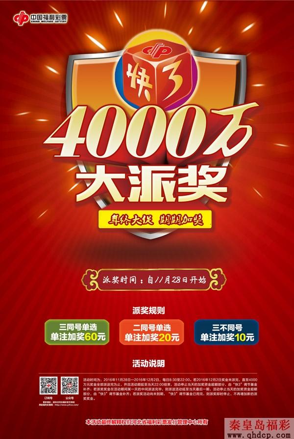 11月28日起 快3游戏派奖4000万元