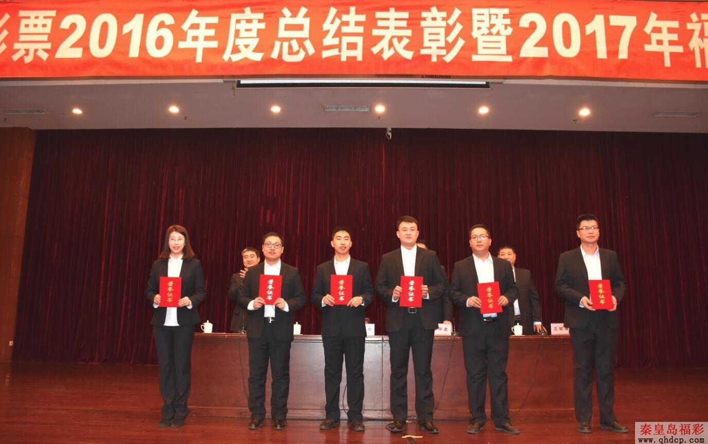 秦皇岛福彩召开2016年总结表彰会91人接受奖励和表彰