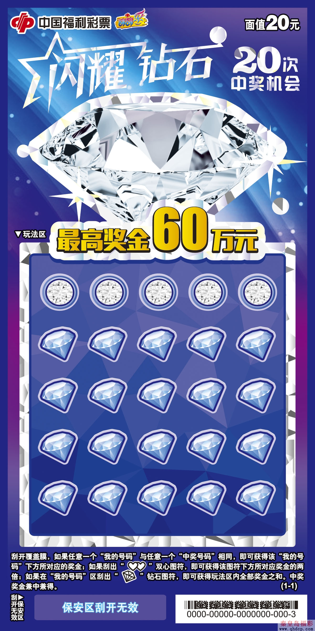 """买""""闪耀钻石"""",赢克拉美钻!"""