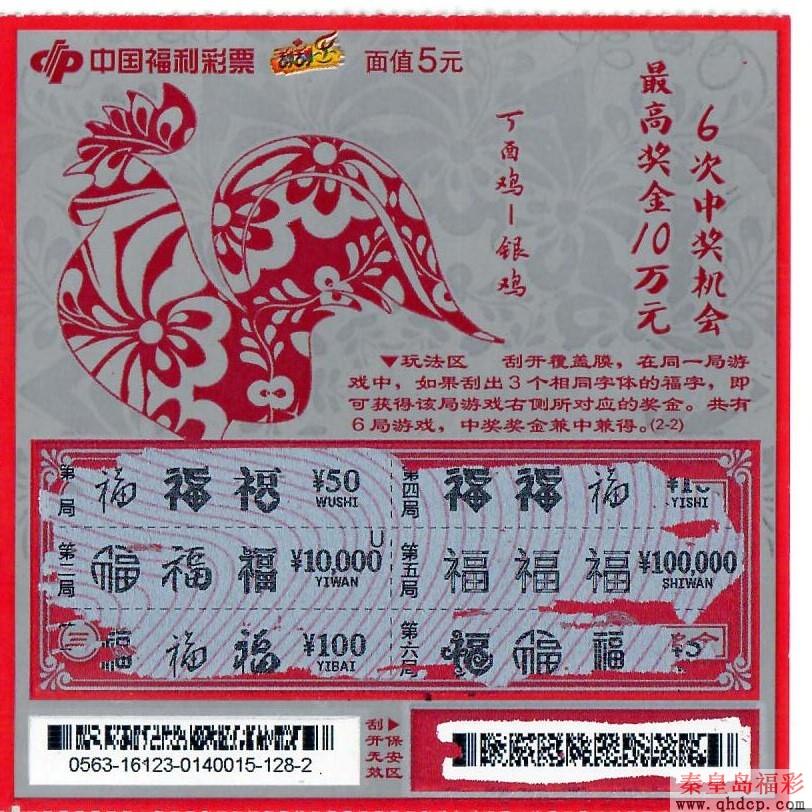 """秦皇岛彩民5元零钱""""兑换""""10万整钱"""