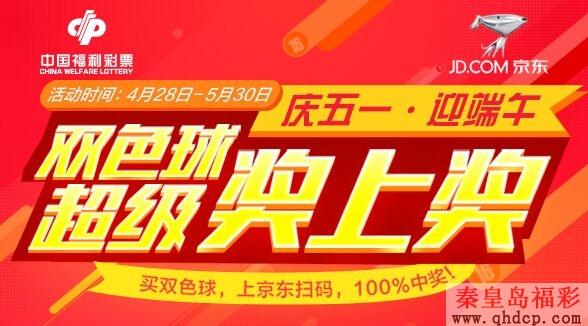 """庆五一迎端午""""双色球超级奖上奖""""活动即将开启!"""