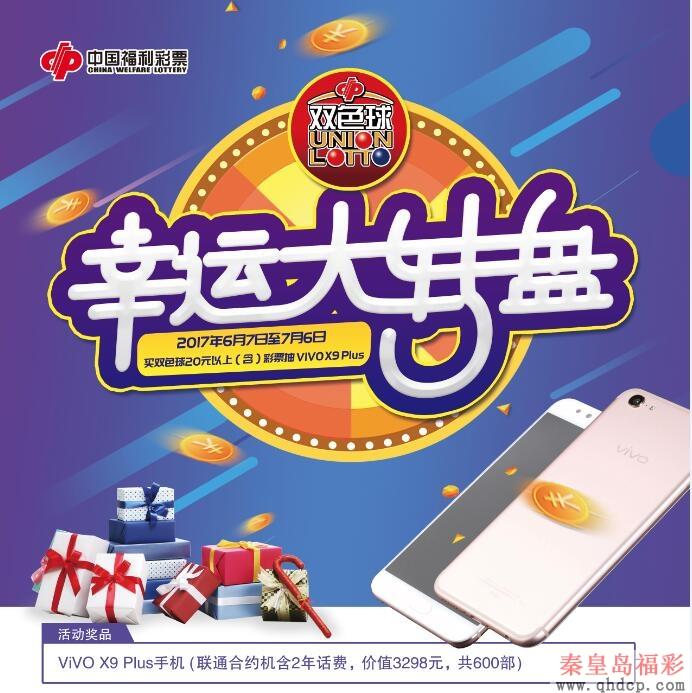 送手机送彩票 双色球开启双重促销模式