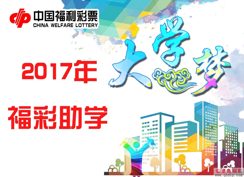 秦皇岛2017年福彩助学