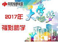2017年福彩助学报名表下载