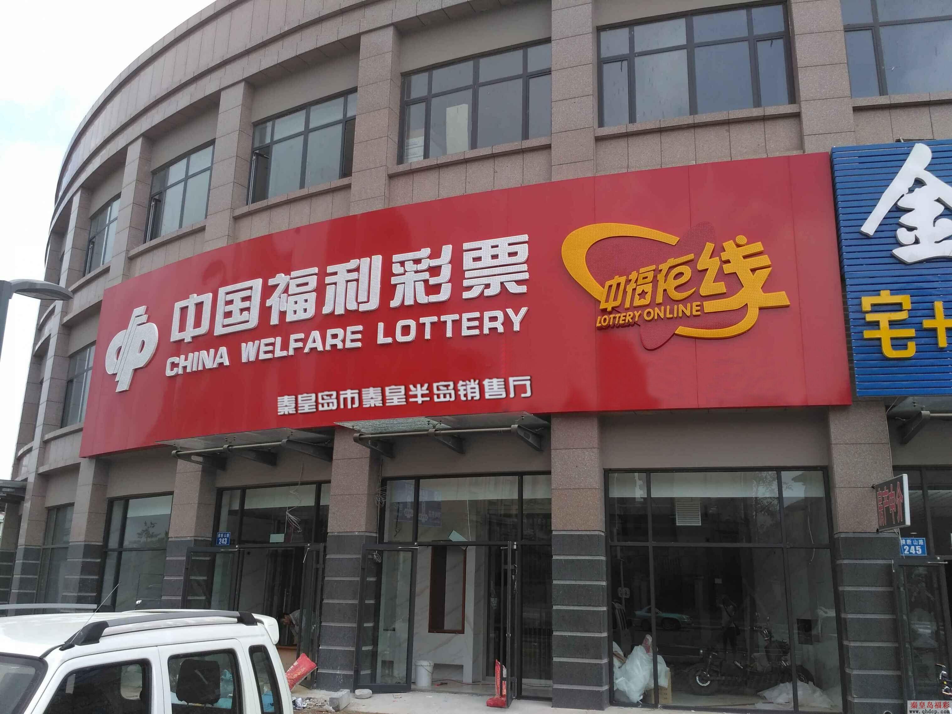 秦皇半岛中福在线销售厅开业