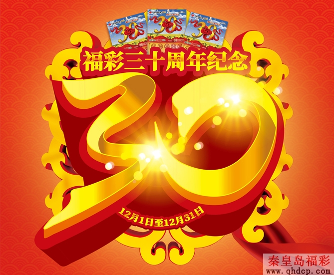 """刮""""福彩三十周年纪念""""彩票 送纯银纪念章"""