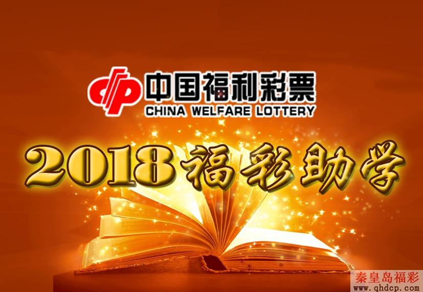 秦皇岛市2018年福彩助学