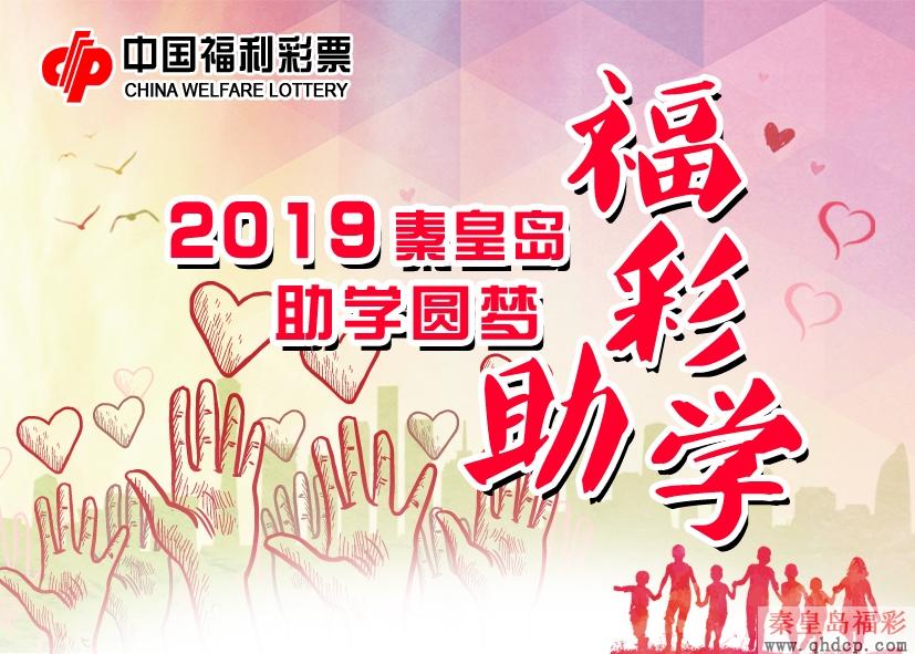 秦皇岛市2019年福彩助学
