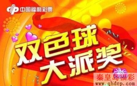 11月10日 双色球开启12亿元大派奖,头奖可中2000万