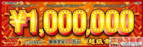 """福彩刮刮乐""""超级幸运""""上市 刮中100万再送100万"""