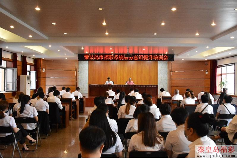 秦皇岛市福利彩票发行管理中心开展服务意识提升培训